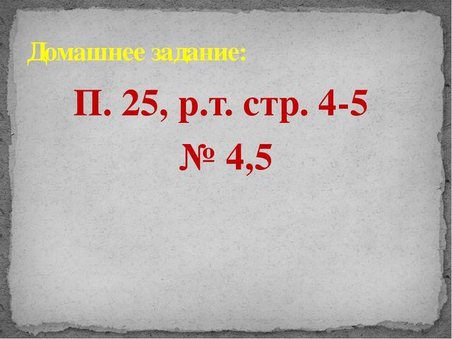 П. 25, р.т. стр. 4-5 № 4,5 Домашнее задание: