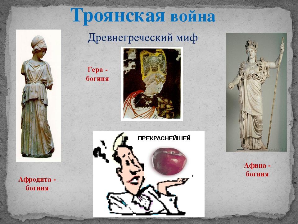 Троянская война Древнегреческий миф Гера - богиня Афина - богиня Афродита - б...