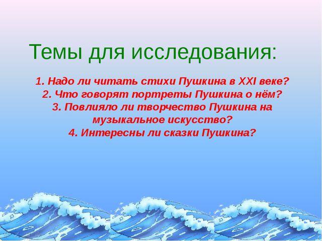 1. Надо ли читать стихи Пушкина в XXI веке? 2. Что говорят портреты Пушкина о...