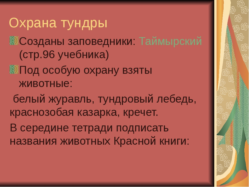 Охрана тундры Созданы заповедники: Таймырский (стр.96 учебника) Под особую ох...