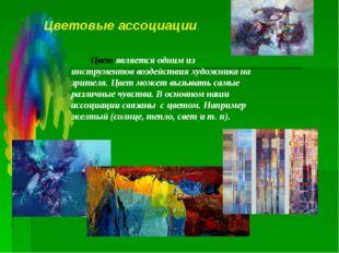Цветовые ассоциации. Цвет является одним из инструментов воздействия художник