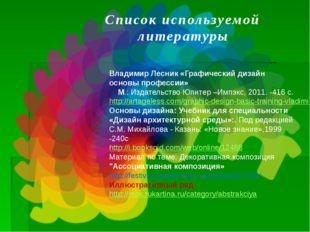 Список используемой литературы Владимир Лесник «Графический дизайн основы про