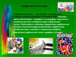 Графический дизайн— это дизайн, основанный на создании готовой продукции в п