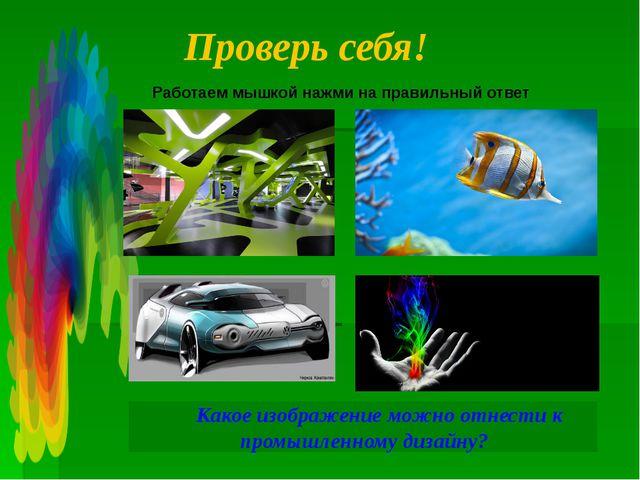 Ура ! Проверь себя! Какое изображение можно отнести к промышленному дизайну?...