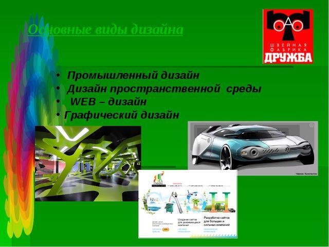 Основные виды дизайна Промышленный дизайн Дизайн пространственной среды WEB –...