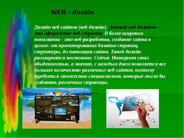 Дизайн веб-сайтов (веб-дизайн). Данный вид дизайна – это оформление веб-стран...