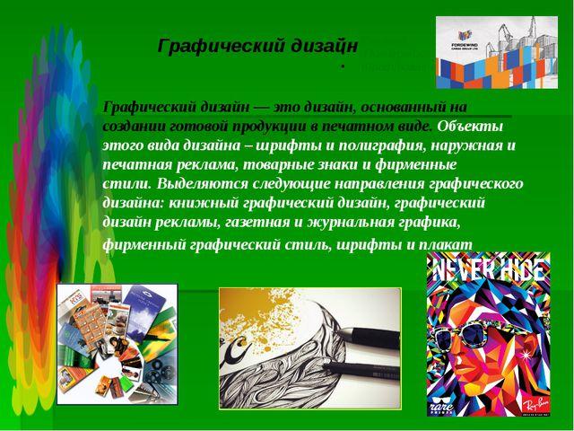 Графический дизайн— это дизайн, основанный на создании готовой продукции в п...