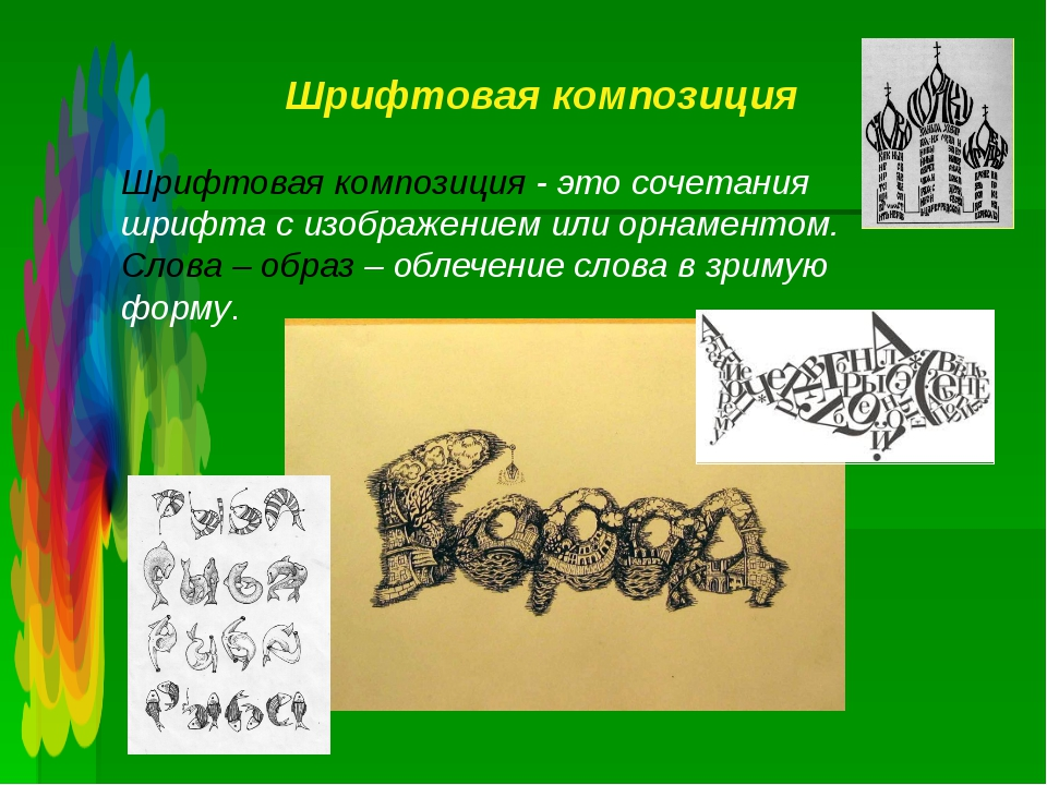 Шрифтовая композиция - это сочетания шрифта с изображением или орнаментом. Сл...