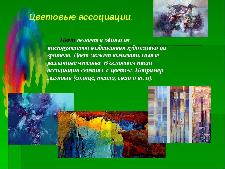 Цветовые ассоциации. Цвет является одним из инструментов воздействия художник...