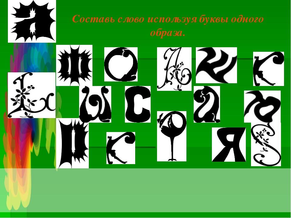 Составь слово используя буквы одного образа.
