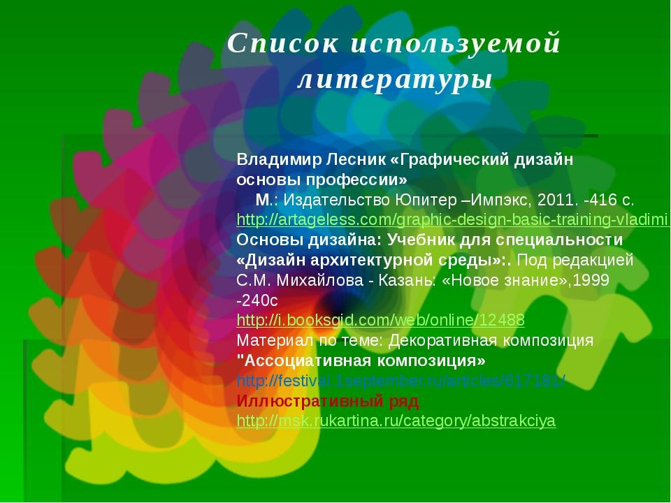 Список используемой литературы Владимир Лесник «Графический дизайн основы про...