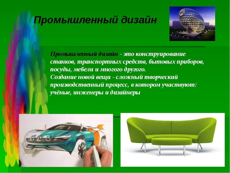 Промышленный дизайн Промышленный дизайн - это конструирование станков, трансп...