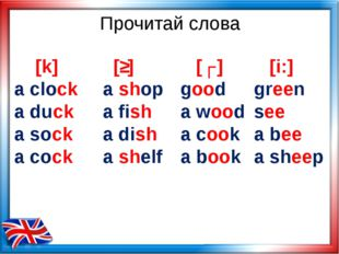 Прочитай слова [k] a clock a duck a sock a cock [ʃ] a shop a fish a dish a sh