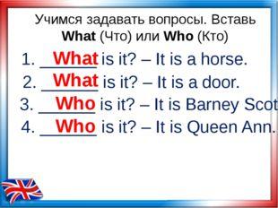 1. ______ is it? – It is a horse. What Учимся задавать вопросы. Вставь What (