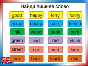 Найди лишнее слово good happy lorry funny horse sheep bee bench hill park boo
