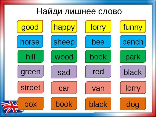 Найди лишнее слово good happy lorry funny horse sheep bee bench hill park boo...