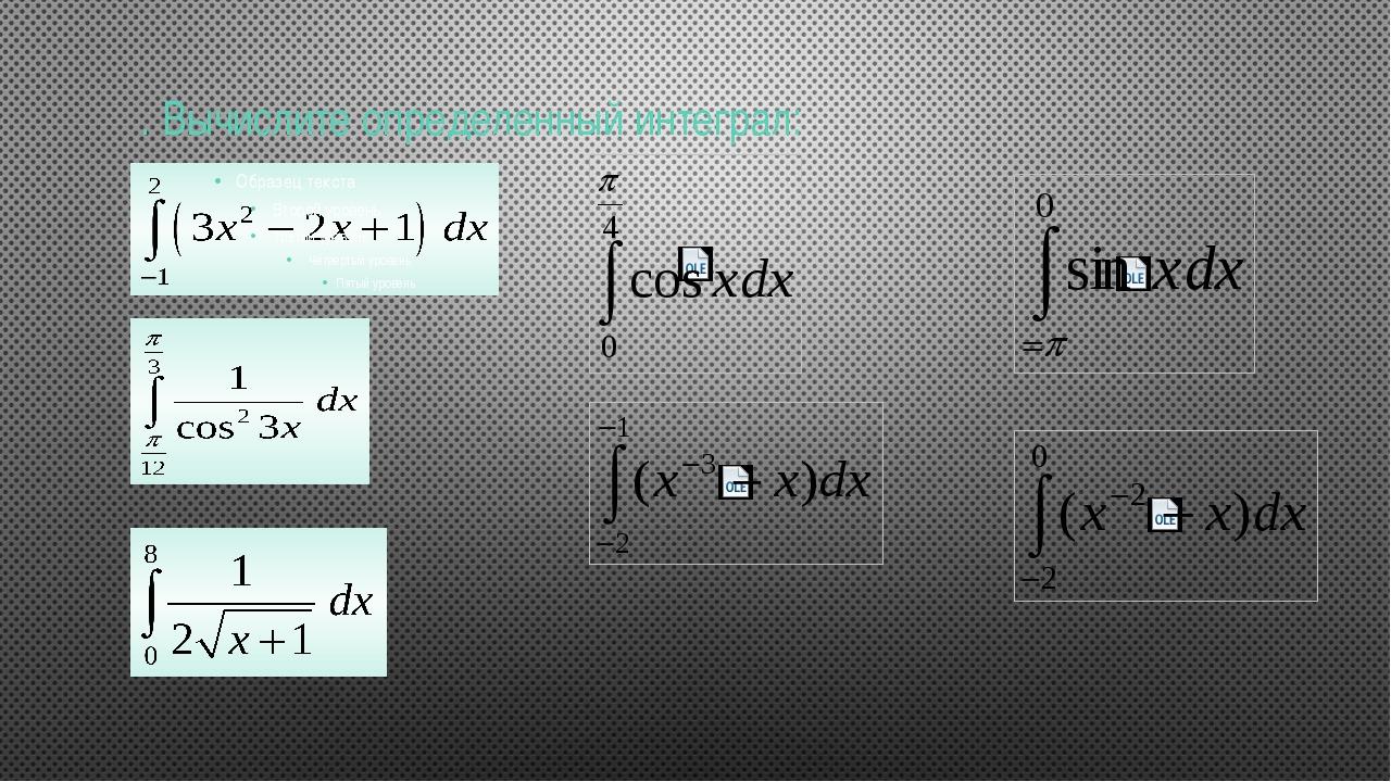 . Вычислите определенный интеграл: