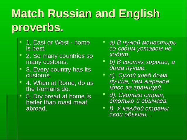 Match Russian and English proverbs. a) В чужой монастырь со своим уставом не...