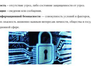 Безопасность – отсутствие угроз, либо состояние защищенности от угроз. Информ