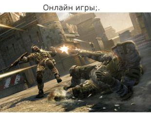 Онлайн игры;.