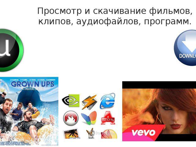 Просмотр и скачивание фильмов, клипов, аудиофайлов, программ.