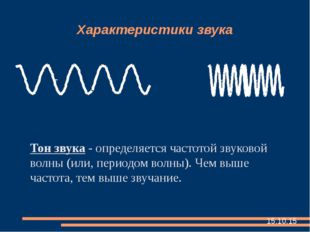 Характеристики звука Тон звука - определяется частотой звуковой волны (или,