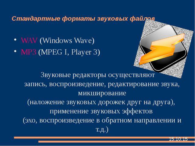 Стандартные форматы звуковых файлов WAV (Windows Wave) MP3 (MPEG I, Рlayer...