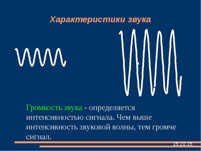 Характеристики звука Громкость звука - определяется интенсивностью сигнала....