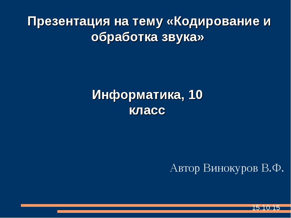 Автор Винокуров В.Ф.