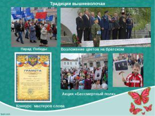 Традиции вышневолочан Парад Победы Возложение цветов на братском захоронении