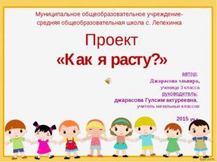 автор: Джарасова эльвира, ученица 3 класса руководитель: джарасова Гулсим ак