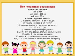 Мои показатели роста и веса Джарасова Эльвира Мне 8 лет Мой рост – 121 см. Мо