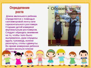 Определение роста Длина маленького ребенка определяется с помощью сантиметров