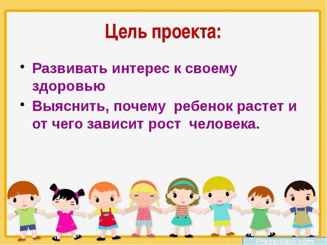 Цель проекта: Развивать интерес к своему здоровью Выяснить, почему ребенок ра...
