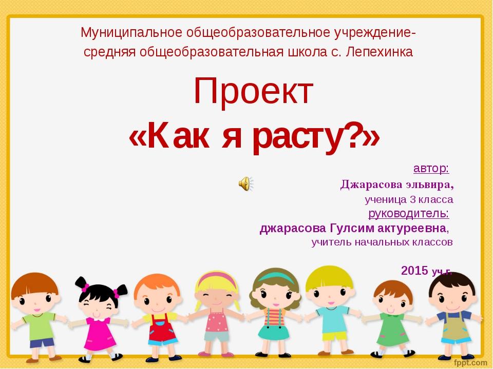 автор: Джарасова эльвира, ученица 3 класса руководитель: джарасова Гулсим ак...