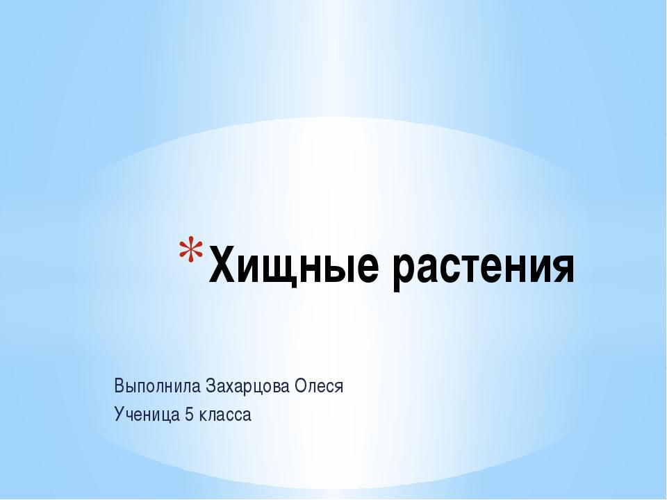 Выполнила Захарцова Олеся Ученица 5 класса Хищные растения