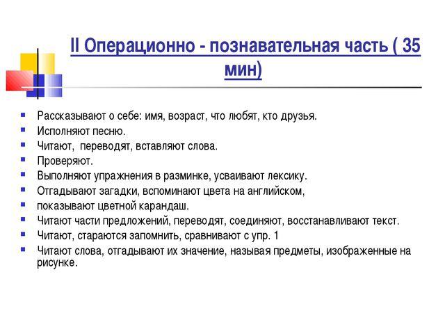 II Операционно - познавательная часть ( 35 мин) Рассказывают о себе: имя, воз...