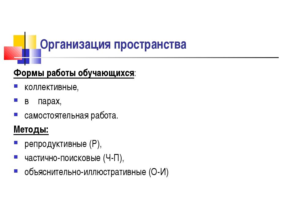 Организация пространства Формы работы обучающихся: коллективные, в парах,  с...