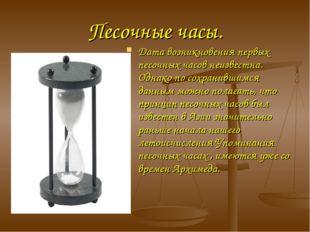 Песочные часы. Дата возникновения первых песочных часов неизвестна. Однако по