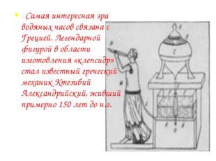 . Самая интересная эра водяных часов связана с Грецией. Легендарной фигурой в