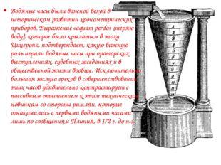 Водяные часы были важной вехой в историческом развитии хронометрических прибо