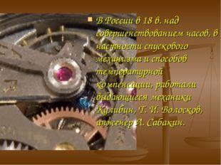 В России в 18 в. над совершенствованием часов, в частности спускового механиз