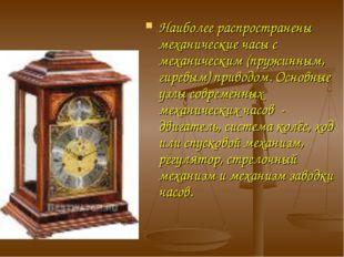 Наиболее распространены механические часы с механическим (пружинным, гиревым)