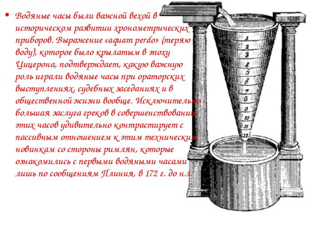 Водяные часы были важной вехой в историческом развитии хронометрических прибо...