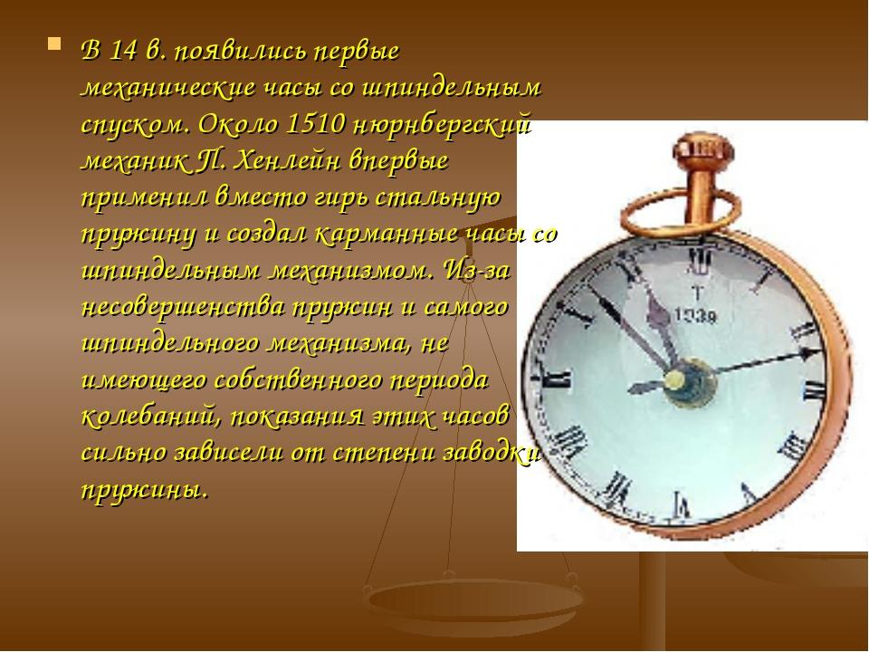 В 14 в. появились первые механические часы со шпиндельным спуском. Около 151...