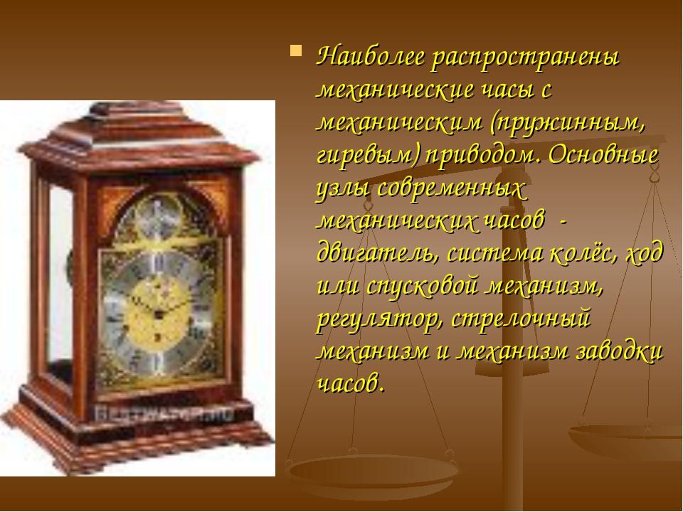 Наиболее распространены механические часы с механическим (пружинным, гиревым)...