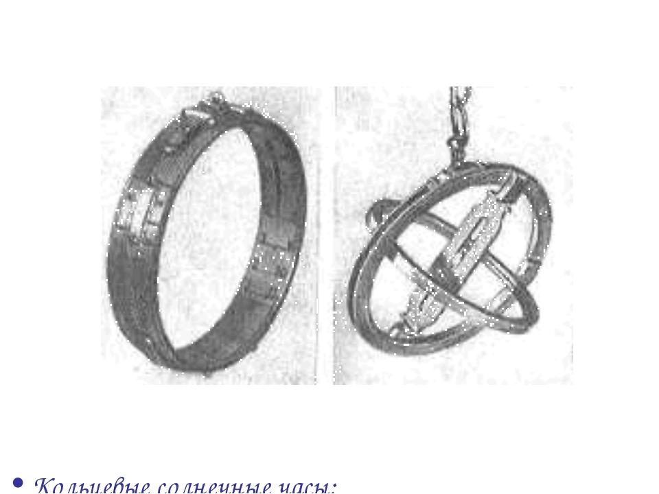 Кольцевые солнечные часы: высотные(слева);экваториальные (справа)
