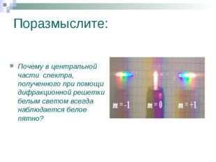 Поразмыслите: Почему в центральной части спектра, полученного при помощи дифр