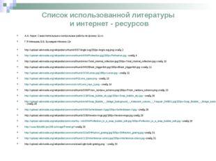 Список использованной литературы и интернет - ресурсов А.А. Кирик Самостоятел