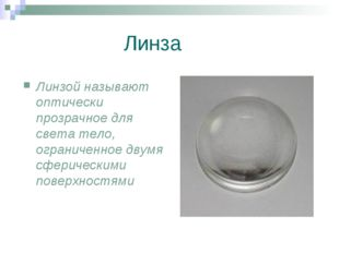 Линза Линзой называют оптически прозрачное для света тело, ограниченное двумя